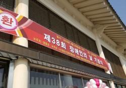 2018.04.20. 장애인의 날 행사(순회전시, 순회홍보, 장애인식개선…