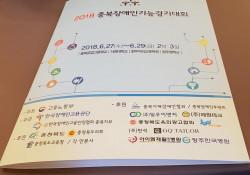 2018.06.27. 2018 충북장애인기능경기대회