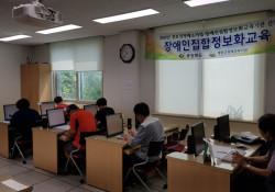 2018. 07. 17. 영동군장애인복지관에서 한마음 ICT경진대회 개최