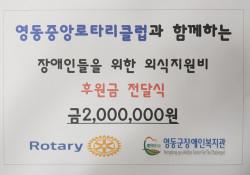 2018.08.20. 영동중앙로타리클럽 외식지원비 후원금 전달식
