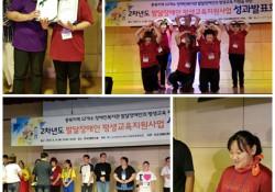 2018.08.14. 2차년도 발달장애인 평생교육지원사업 성과발표회