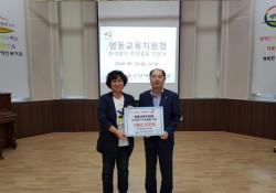 2018.09.21. 영동교육지원청 추석맞이 후원금 전달식