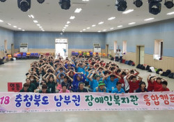 2018.09.07.~08. 충청북도 남부권 장애인복지관 통합캠프