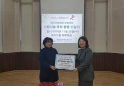 2018.11.28. 청주지방법원 영동지원 후원품전달식