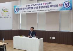 2019.01.11. (사)한국지체장애인협회 김광환 중앙회장님 특강