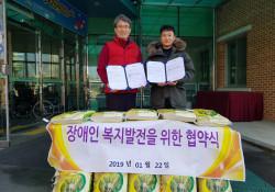 2019.01.22. 평화쌀상회 업무협약(MOU) 및 설맞이 후원물품 전…