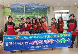 2019.01.23. 영동난계로타리클럽 밑반찬 봉사