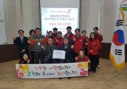2019.01.31. 영동준법지원센터 MOU체결 및 후원품 전달식