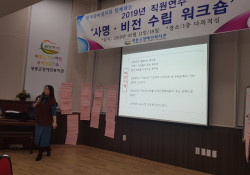 2019.02.11. 2019년 직원연수 '사명-비전 수립 워크숍' 진행