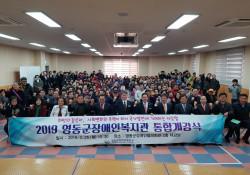 2019.02.25. 2019년 영동군장애인복지관 통합개강식