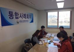 2019.02.21. 상담사례지원팀-통합사례회의 실시