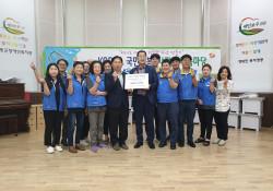 코레일 안전경영본부 봉사단, 영동군장애인복지관에 100만원의 후원금품 전달