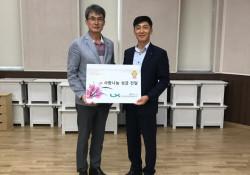 LX한국국토정보공사 영동지사, 영동군장애인복지관 후원물품 전달