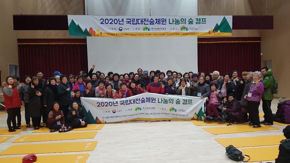 국립대전숲체원에서 참가자들이 함께 모여 찍은 단체사진