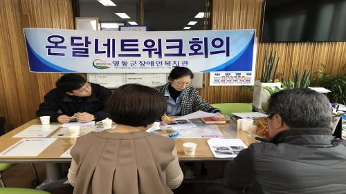 상담사례지원팀 온달네트워크 회의 사진