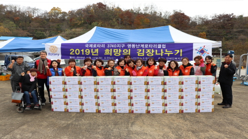 지역사회지원팀 사랑의 김장나누기 사진