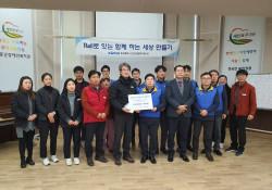 설 명절을 맞아 후원금 100만원을 전달해준 한국철도 안전경영본부 봉사단과 복지관 직원이 함께 기념 촬영 사진