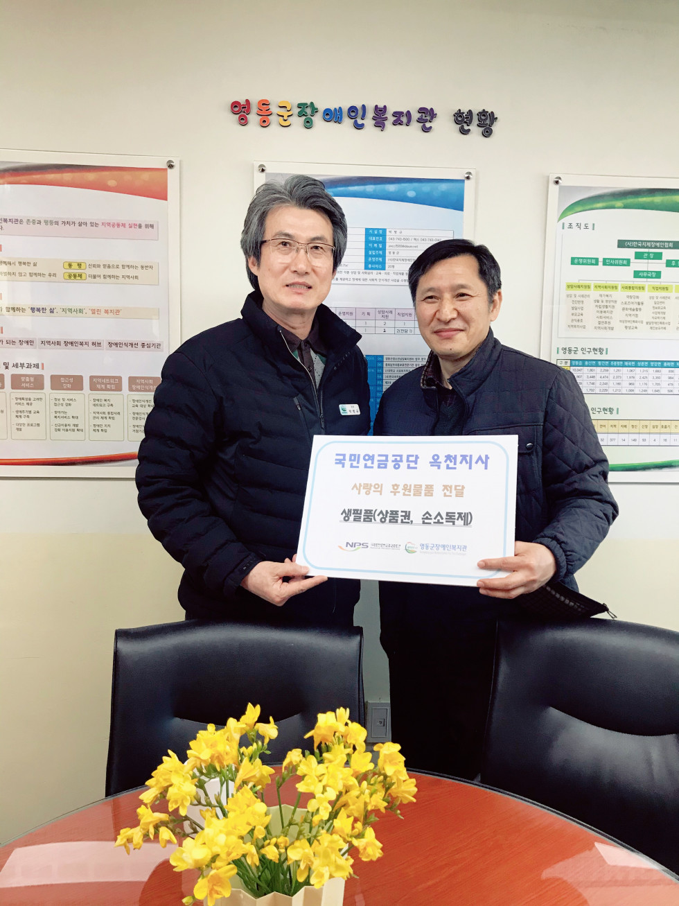 국민연금공단 옥천지산 남우근 지사장과 우리복지관 박병규 관장 함께 찍은 사진