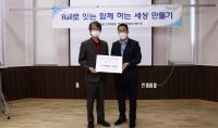 코레일 사회봉사단-영동군장애인복지관 후원물품 전달식