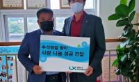 한국국토정보공사 영동지사 영동군장애인복지관 후원