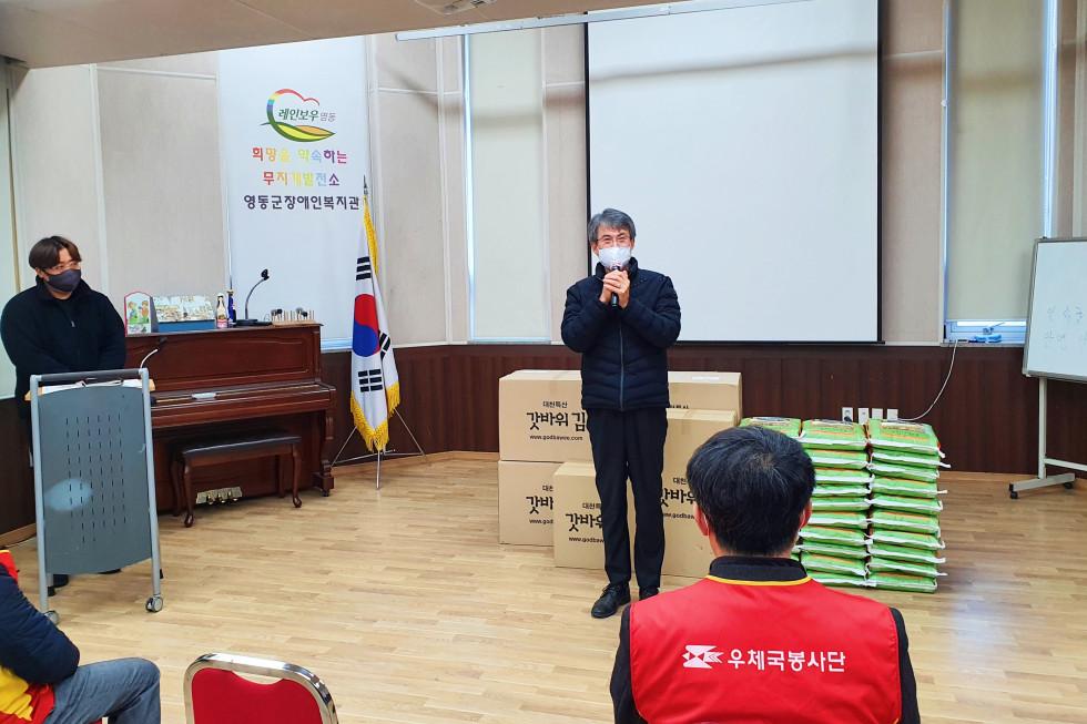 후원물품 전달식 전에 박병규 관장님이 감사의 인사 말씀을 전하는 사진입니다.
