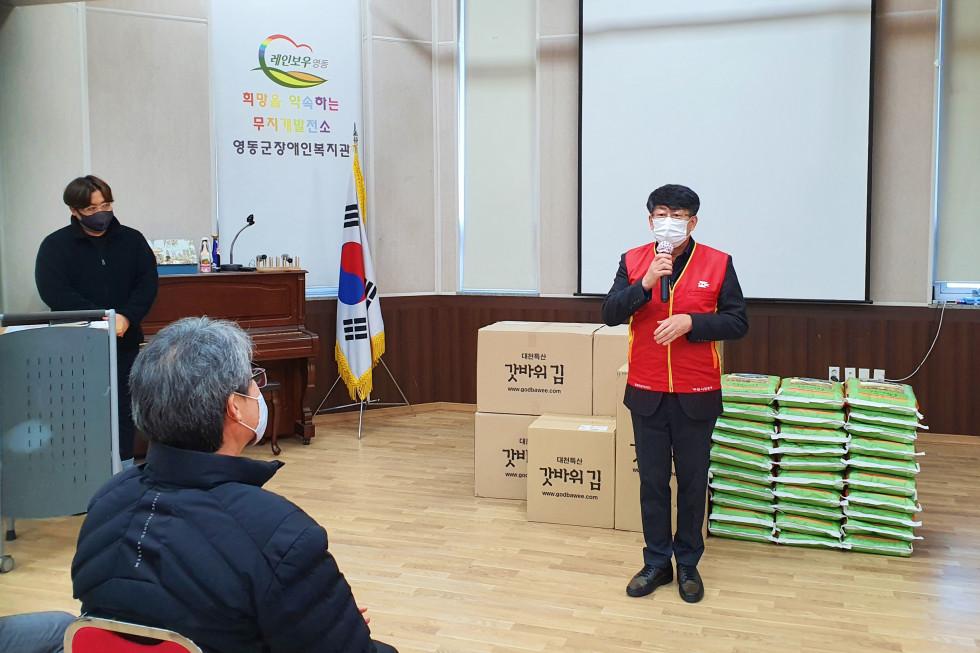 후원물품 전달식 전에 영동우체국장님이 감사의 인사 말씀을 전하는 모습입니다.