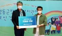 영동군장애인복지관과 한국장애인재단이 함께하는 첫 발걸음