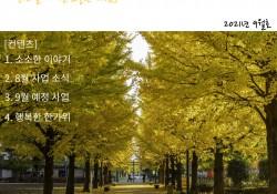 소식지 모두하람 vol.4(9월호)