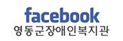 영동군장애인복지관 Facebook