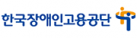 한국장애인고용공단