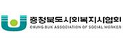 충북사회복지사협회