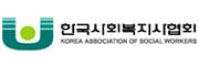 한국사회복지사협회